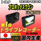 ショッピングドライブレコーダー ドライブレコーダー トヨタ プロボックスワゴン UA-NCP58G NEXTEC 【 日本製 】