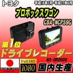 ショッピングドライブレコーダー ドライブレコーダー トヨタ プロボックスワゴン CBA-NCP59G NEXTEC 【 日本製 】