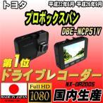 ショッピングドライブレコーダー ドライブレコーダー トヨタ プロボックスバン DBE-NCP51V NEXTEC 【 日本製 】