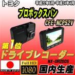 ショッピングドライブレコーダー ドライブレコーダー トヨタ プロボックスバン CFE-NCP52V NEXTEC 【 日本製 】