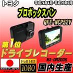 ショッピングドライブレコーダー ドライブレコーダー トヨタ プロボックスバン QFE-NCP52V NEXTEC 【 日本製 】