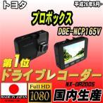 ショッピングドライブレコーダー ドライブレコーダー トヨタ プロボックス DBE-NCP165V NEXTEC 【 日本製 】