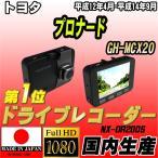 ショッピングドライブレコーダー ドライブレコーダー トヨタ プロナード GH-MCX20 NEXTEC 【 日本製 】