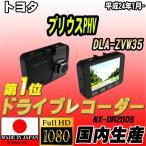 ショッピングドライブレコーダー 【 日本製 】 NEXTEC ドライブレコーダー トヨタ プリウスPHV DLA-ZVW35
