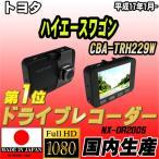 【 日本製 】 NEXTEC ドライブレコーダー トヨタ ハイエースワゴン CBA-TRH229W