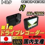 ショッピングドライブレコーダー 【 日本製 】 NEXTEC ドライブレコーダー トヨタ ノア DBA-AZR60G