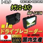 【 日本製 】 NEXTEC ドライブレコーダー トヨタ タウンエースバン ABF-S412M