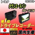 【 日本製 】 NEXTEC ドライブレコーダー トヨタ タウンエースバン DBF-S412M