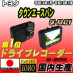 【 日本製 】 NEXTEC ドライブレコーダー トヨタ タウンエースバン GK-KR42V