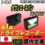 【 日本製 】 NEXTEC ドライブレコーダー トヨタ タウンエースバン GK-KR52V