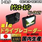 【 日本製 】 NEXTEC ドライブレコーダー トヨタ タウンエースバン KJ-CR42V
