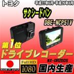 ショッピングドライブレコーダー ドライブレコーダー トヨタ サクシードバン DBE-NCP51V NEXTEC 【 日本製 】