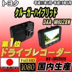 ショッピングドライブレコーダー ドライブレコーダー トヨタ クルーガーハイブリッド DAA-MHU28W NEXTEC 【 日本製 】