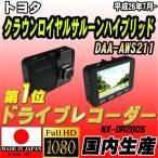 ショッピングドライブレコーダー ドライブレコーダー トヨタ クラウンロイヤルサルーンハイブリッド DAA-AWS211 NEXTEC 【 日本製 】