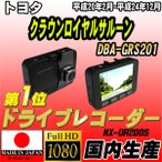 ショッピングドライブレコーダー ドライブレコーダー トヨタ クラウンロイヤルサルーン DBA-GRS201 NEXTEC 【 日本製 】