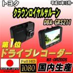 ショッピングドライブレコーダー ドライブレコーダー トヨタ クラウンロイヤルサルーン DBA-GRS211 NEXTEC 【 日本製 】