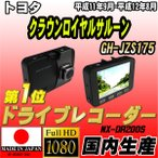 ショッピングドライブレコーダー ドライブレコーダー トヨタ クラウンロイヤルサルーン GH-JZS175 NEXTEC 【 日本製 】