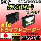 ショッピングドライブレコーダー ドライブレコーダー トヨタ クラウンロイヤルサルーン UA-GRS182 NEXTEC 【 日本製 】