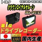 ショッピングドライブレコーダー ドライブレコーダー トヨタ クラウンロイヤルサルーン DBA-GRS183 NEXTEC 【 日本製 】