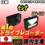 ショッピングドライブレコーダー 【 日本製 】 NEXTEC ドライブレコーダー 日産 セレナ DBA-C26