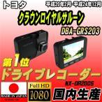 ショッピングドライブレコーダー ドライブレコーダー トヨタ クラウンロイヤルサルーン DBA-GRS203 NEXTEC 【 日本製 】