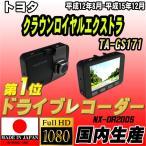 ショッピングドライブレコーダー ドライブレコーダー トヨタ クラウンロイヤルエクストラ TA-GS171 NEXTEC 【 日本製 】