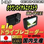 ショッピングドライブレコーダー ドライブレコーダー トヨタ クラウンロイヤルエクストラ DBA-GRS181 NEXTEC 【 日本製 】