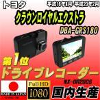 ショッピングドライブレコーダー ドライブレコーダー トヨタ クラウンロイヤルエクストラ DBA-GRS180 NEXTEC 【 日本製 】