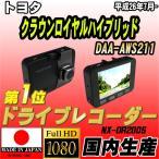 ショッピングドライブレコーダー ドライブレコーダー トヨタ クラウンロイヤルハイブリッド DAA-AWS211 NEXTEC 【 日本製 】