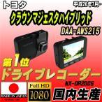 ショッピングドライブレコーダー ドライブレコーダー トヨタ クラウンマジェスタハイブリッド DAA-AWS215 NEXTEC 【 日本製 】