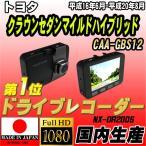 ショッピングドライブレコーダー ドライブレコーダー トヨタ クラウンセダンマイルドハイブリッド CAA-GBS12 NEXTEC 【 日本製 】