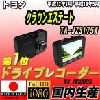 ショッピングドライブレコーダー ドライブレコーダー トヨタ クラウンエステート TA-JZS175W NEXTEC 【 日本製 】