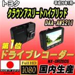 ショッピングドライブレコーダー ドライブレコーダー トヨタ クラウンアスリートハイブリッド DAA-AWS211 NEXTEC 【 日本製 】