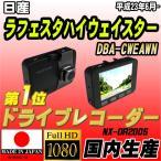 ショッピングドライブレコーダー ドライブレコーダー 日産 ラフェスタハイウェイスター DBA-CWEAWN NEXTEC 【 日本製 】