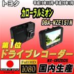 ショッピングドライブレコーダー ドライブレコーダー トヨタ カローラルミオン DBA-NZE151N NEXTEC 【 日本製 】