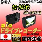 ショッピングドライブレコーダー ドライブレコーダー トヨタ カローラルミオン DBA-ZRE154N NEXTEC 【 日本製 】
