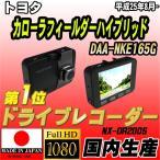 ショッピングドライブレコーダー ドライブレコーダー トヨタ カローラフィールダーハイブリッド DAA-NKE165G NEXTEC 【 日本製 】