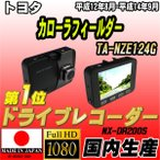 ショッピングドライブレコーダー ドライブレコーダー トヨタ カローラフィールダー TA-NZE124G NEXTEC 【 日本製 】