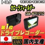 ショッピングドライブレコーダー ドライブレコーダー トヨタ カローラフィールダー CBA-NZE121G NEXTEC 【 日本製 】