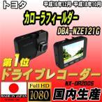 ショッピングドライブレコーダー ドライブレコーダー トヨタ カローラフィールダー DBA-NZE121G NEXTEC 【 日本製 】