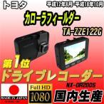 ショッピングドライブレコーダー ドライブレコーダー トヨタ カローラフィールダー TA-ZZE122G NEXTEC 【 日本製 】