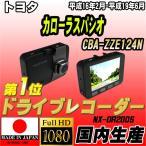 ショッピングドライブレコーダー ドライブレコーダー トヨタ カローラスパシオ CBA-ZZE124N NEXTEC 【 日本製 】