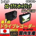 ショッピングドライブレコーダー ドライブレコーダー トヨタ カローラアクシオハイブリッド DAA-NKE165 NEXTEC 【 日本製 】