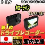 ショッピングドライブレコーダー ドライブレコーダー トヨタ カローラバン TB-EE103V NEXTEC 【 日本製 】