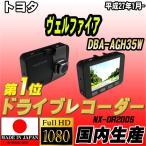 ショッピングドライブレコーダー ドライブレコーダー トヨタ ヴェルファイア DBA-AGH35W NEXTEC 【 日本製 】