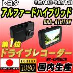 ショッピングドライブレコーダー ドライブレコーダー トヨタ アルファードハイブリッド DAA-ATH10W NEXTEC 【 日本製 】