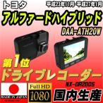 ショッピングドライブレコーダー ドライブレコーダー トヨタ アルファードハイブリッド DAA-ATH20W NEXTEC 【 日本製 】