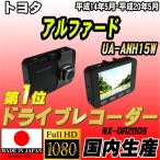ショッピングドライブレコーダー 【 日本製 】 NEXTEC ドライブレコーダー トヨタ アルファード UA-ANH15W