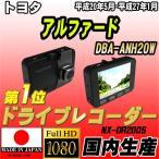 ドライブレコーダー トヨタ アルファード DBA-ANH20W NEXTEC 【 日本製 】