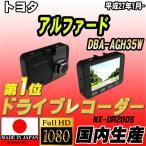 ショッピングドライブレコーダー ドライブレコーダー トヨタ アルファード DBA-AGH35W NEXTEC 【 日本製 】